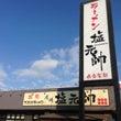 塩元帥尼崎店