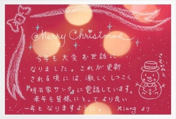 一人暮らしの男はなぜかチャーハンを極めたがる-クリスマスカード
