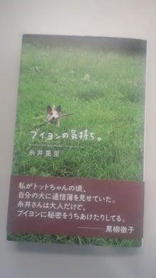 $小春にっき-121224_1059~01.jpg