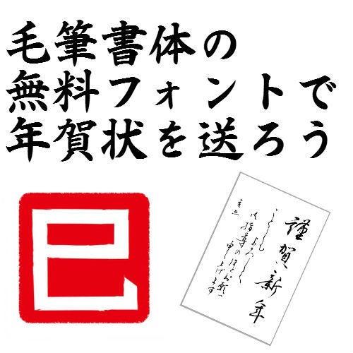 佐渡の洋食屋店長のブログ-筆文字