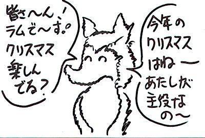 MAYちゃん父さんのブログ-chrismas201
