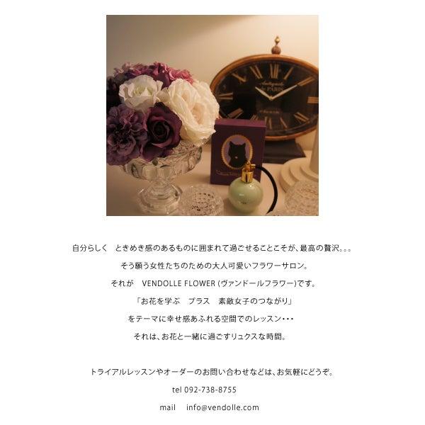 $福岡・プリザーブドフラワーサロン ヴァンドールフラワー