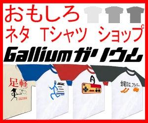 オリジナルネタTシャツショップ-ガリウム-