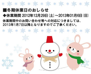 $仙台の便利屋さんブログ(株式会社オーロラビル)-冬期休業のお知らせ