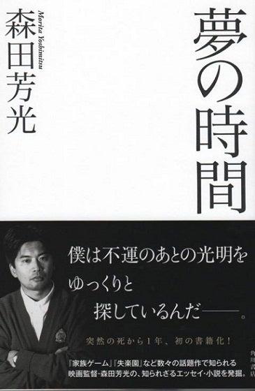 銀座由美ママの心意気-森田芳光 夢の時間