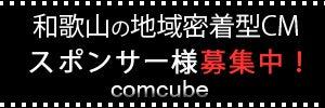 和歌山のCM