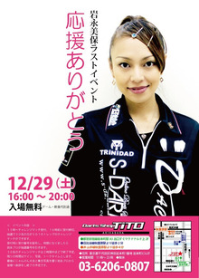 岩永美保オフィシャルブログ「MIHO BLOG LOVE DARTS」by Ameba
