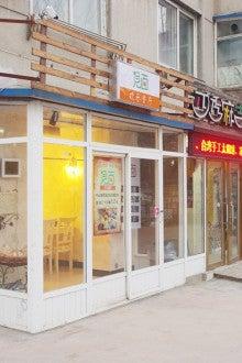 中国大連生活・観光旅行ニュース**-大連 見面 歓楽餐庁
