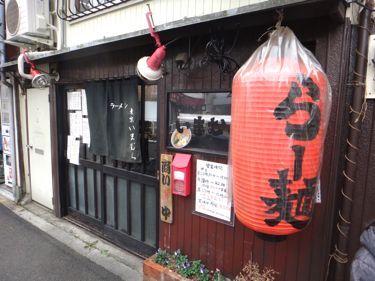 横浜発 驢馬人の美食な日々-ImamuraTokyo