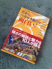 夢蹴球のJリーグプロサッカークラブを応援しよう!!(Jリーグ100年構想)-IMG_9150.jpg