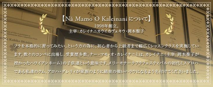 $福岡(天神) フラスタジオ Na Mamo O Kaleinani 福岡校のブログ-about