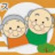 投資効率高い高齢者住…