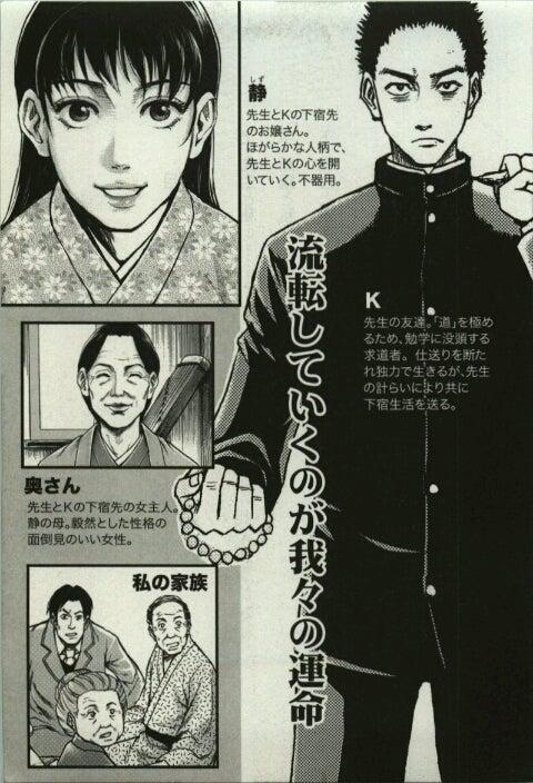 夏目漱石こころでKが襖を何回も開けた理由 ...