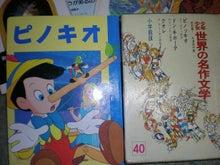 夫婦世界旅行-妻編-ピノキオ