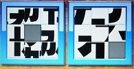 函館クイズ研究会-20121209001
