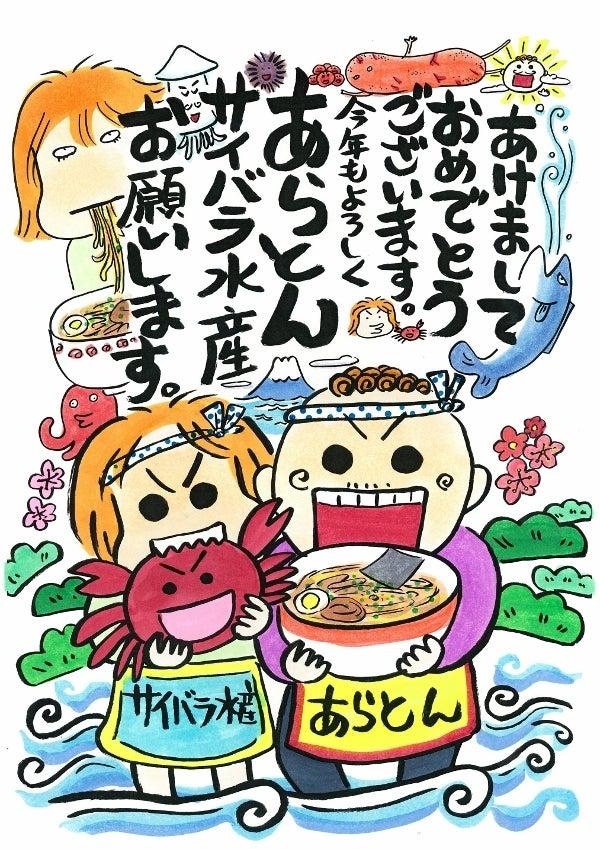 $西原理恵子&青山浩のズバット人生相談室(仮)-31_02