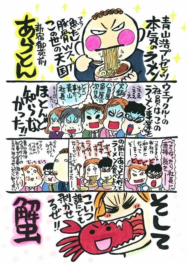 西原理恵子&青山浩のズバット人生相談室(仮)-31_01