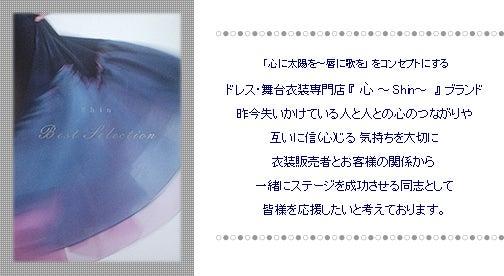 『 心 ~Shin~』 ドレス☆コーラス衣装製作チーム♬ すべての女性を笑顔にし隊!