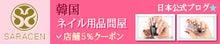 薬手名家の骨気(コルギ)へようこそ!小顔、骨盤矯正、美脚矯正など骨気ブログ!-韓国ネイル問屋