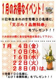 天ぷら倶楽部の情報ブログ