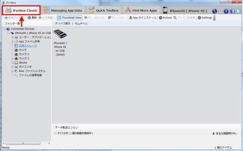 $iPod家族-ifunbox screen