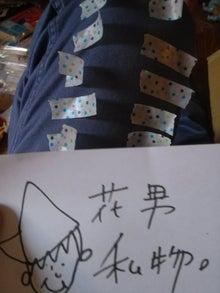 太陽族花男のオフィシャルブログ「太陽族★花男のはなたれ日記」powered byアメブロ-IMG01213.jpg