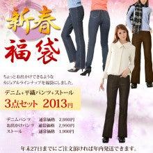 女性のためのパンツ専門店パンツコンシェルジュ(Pants Concierge)しらゆり-福袋2013