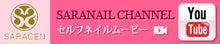 【SARA Nail】韓国のネイル用品問屋・ネイルアカデミー-セルフネイル方法