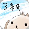 3級アイコン