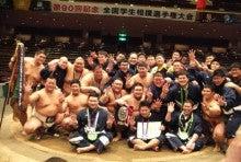 $東洋大学相撲部なかよしこよしblog