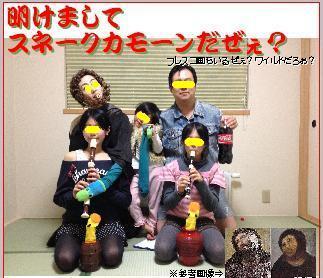 素尻同盟☆あほせぶろぐ-年賀状2013