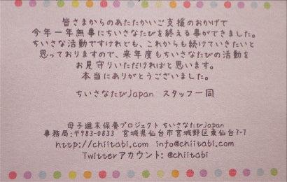 きらきらぬり~にょのブログ-ハガキ 表