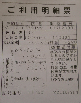 きらきらぬり~にょのブログ-明細表