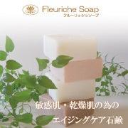 コールドプロセス石鹸大好き フルーリッシュ店長ブログ-フルーリッシュバナー180