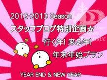 $会津高原たかつえ|TAKATSUEスタッフブログ☆Takatsue's Back door-2012-13スタッフブログ特別企画年末年始プラン