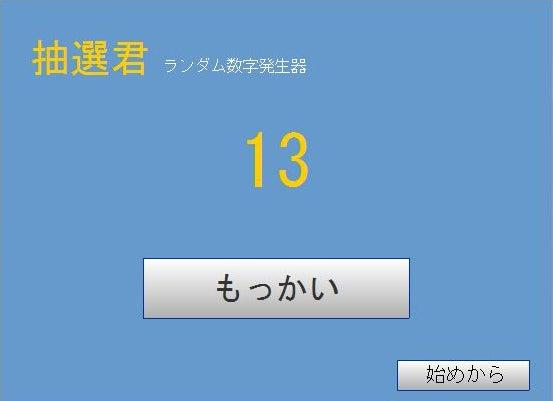 抽選君13