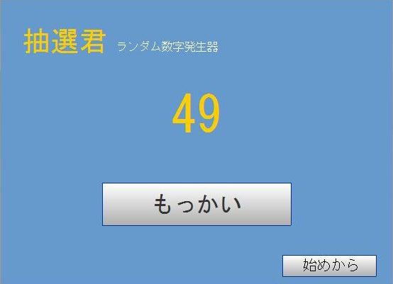 抽選君49