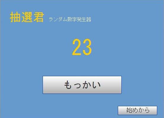 抽選君23