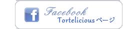 Tortelicious トルテリシャス-facebookページ
