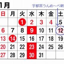 1月の市場カレンダー…