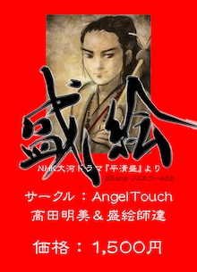 $高田明美オフィシャルブログ「Angel Touch」Powered by Ameba-#盛絵-B5size
