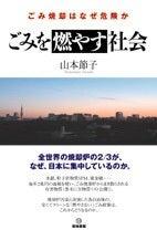 一日一回脱原発 & デモ情報in大阪-ごみを燃やす社会