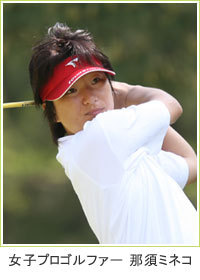 $女子プロゴルファー有志によるチャリティプロジェクト