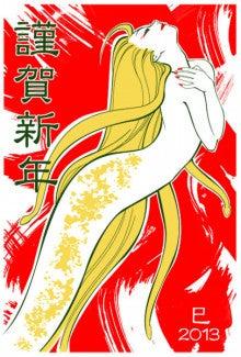 高田明美オフィシャルブログ「Angel Touch」Powered by Ameba-2013-年賀状