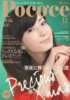 ■前田智子■ソレイユカラースクール女磨き塾■