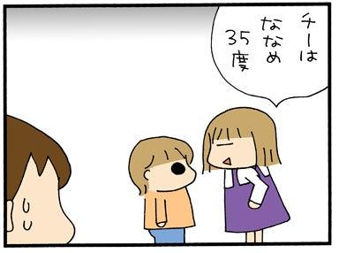 次女の心理テスト | 松本ぷりっつオフィシャルブログ「おっぺけです ...