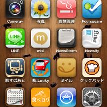 私のiPhoneホー…
