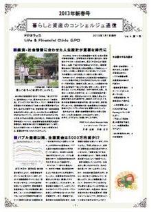 FP夫婦のふたり言-暮らしと資産のコンシェルジュ通信・2013年新春号