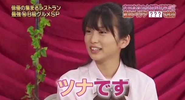 志田未来part22YouTube動画>7本 ->画像>507枚