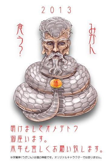 描け描け漫画!乗れ乗れマグナ!-2013